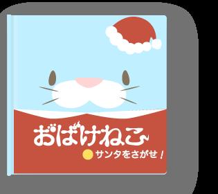 obake-christmas1-1'