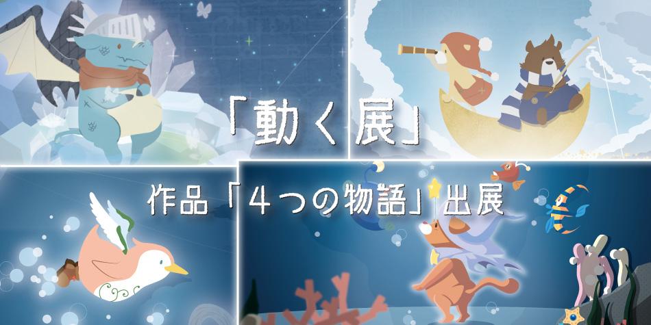 header-ugoku-story